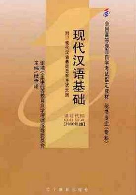 00854现代汉语基础教材