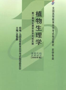 02662植物生理学教材