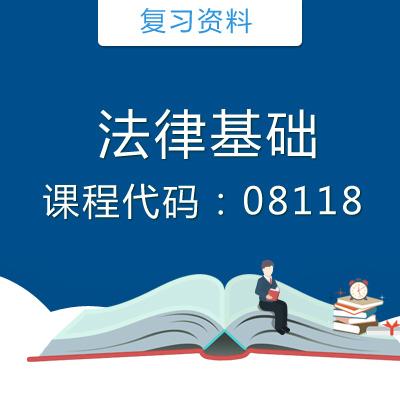 08118法律基础复习资料