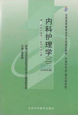 03202内科护理学(二)教材