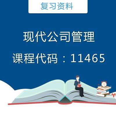 11465现代公司管理复习资料