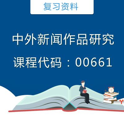 00661中外新闻作品研究复习资料