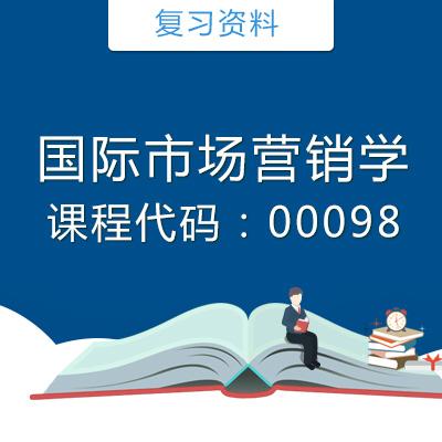 00098国际市场营销学复习资料