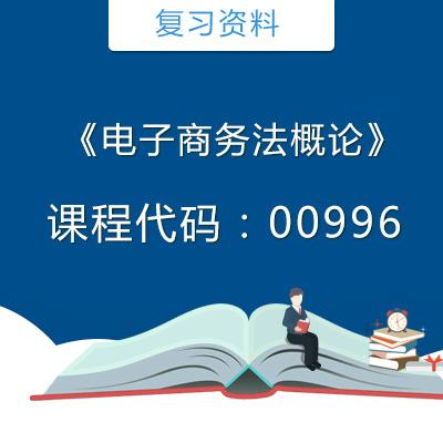 00996《电子商务法概论》复习资料
