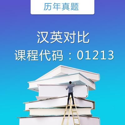 01213汉英对比历年真题