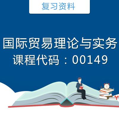 00149国际贸易理论与实务复习资料