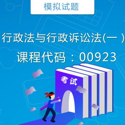 00923行政法与行政诉讼法(一)模拟试题