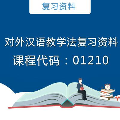 01210对外汉语教学法复习资料