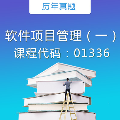 01336软件项目管理(一)历年真题
