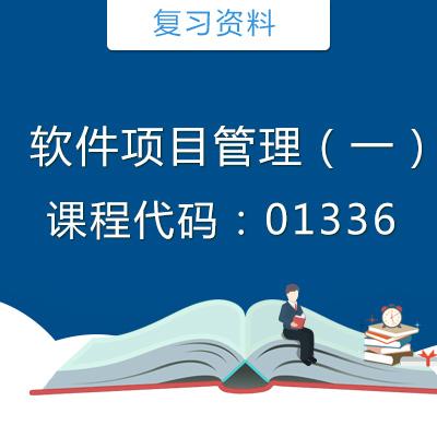 01336软件项目管理(一)复习资料