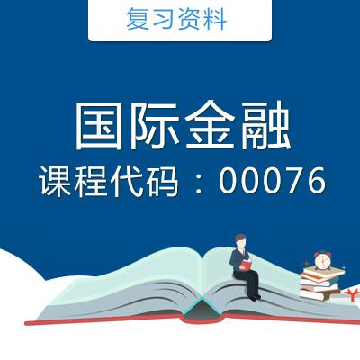 00076国际金融复习资料