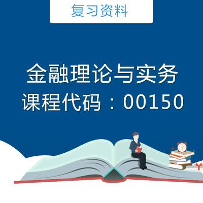 00150金融理论与实务复习资料