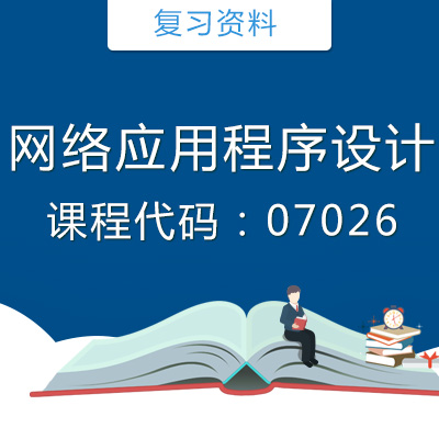 07026网络应用程序设计复习资料