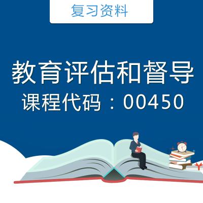 00450教育评估和督导复习资料