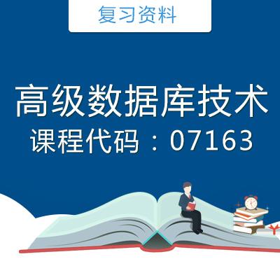 07163高级数据库技术复习资料