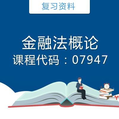07947金融法概论复习资料