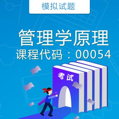 00054管理学原理模拟试题