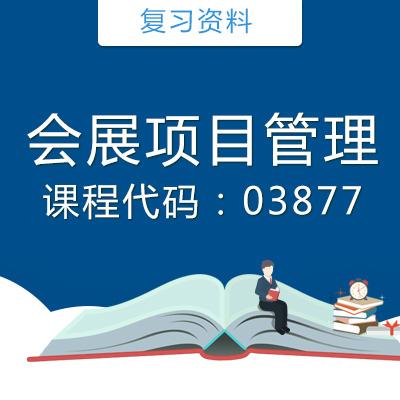 03877会展项目管理复习资料