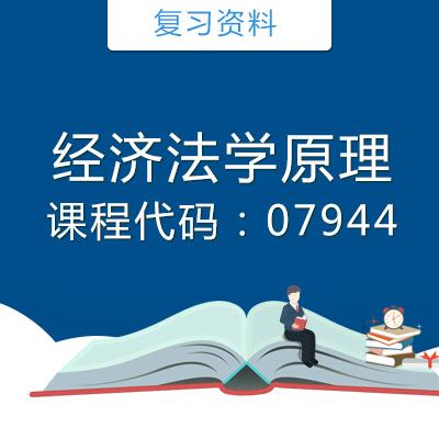 07944经济法学原理复习资料
