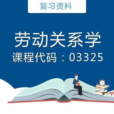 03325劳动关系学复习资料