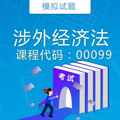 00099涉外经济法模拟试题
