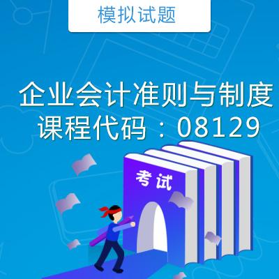 08129企业会计准则与制度模拟试题
