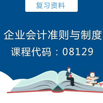 08129企业会计准则与制度复习资料
