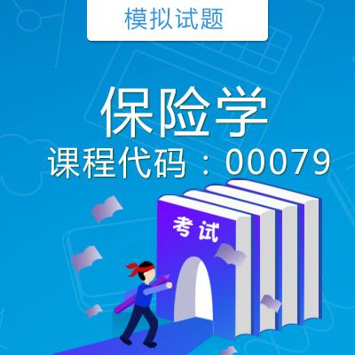 00079保险学模拟试题
