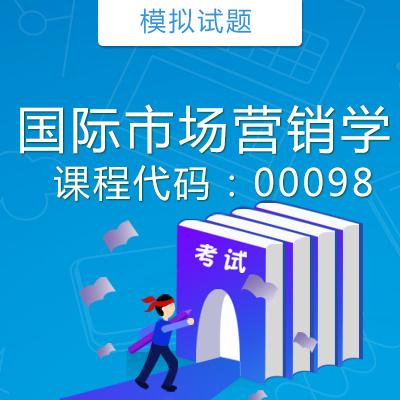 00098国际市场营销学模拟试题