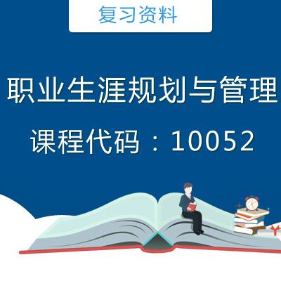 10052职业生涯规划与管理复习资料
