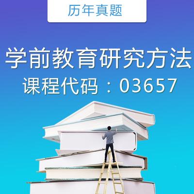 03657学前教育研究方法历年真题