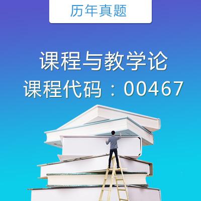00467课程与教学论历年真题