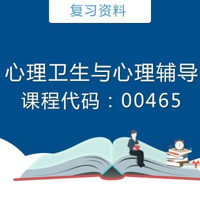00465心理卫生与心理辅导复习资料