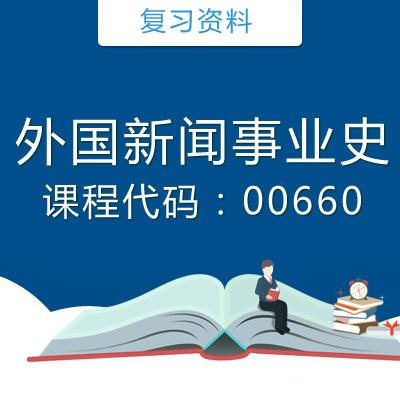 00660外国新闻事业史复习资料