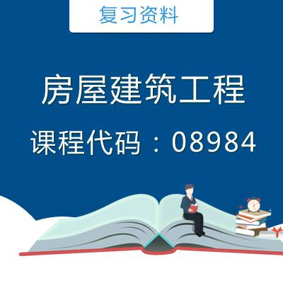08984房屋建筑工程复习资料