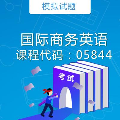 05844国际商务英语模拟试题