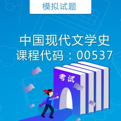00537中国现代文学史模拟试题