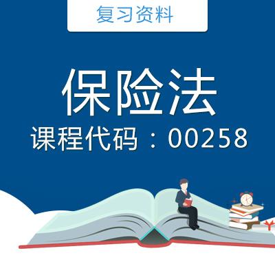 00258保险法复习资料