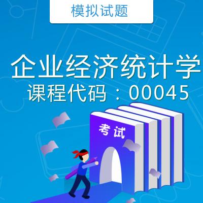 00045企业经济统计学模拟试题