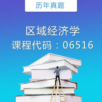 06516区域经济学历年真题