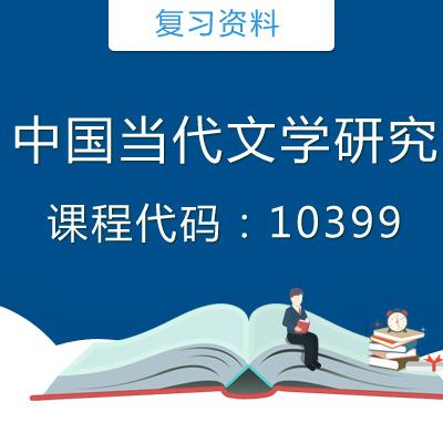 10399中国当代文学研究复习资料