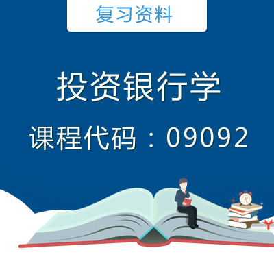 09092投资银行学复习资料