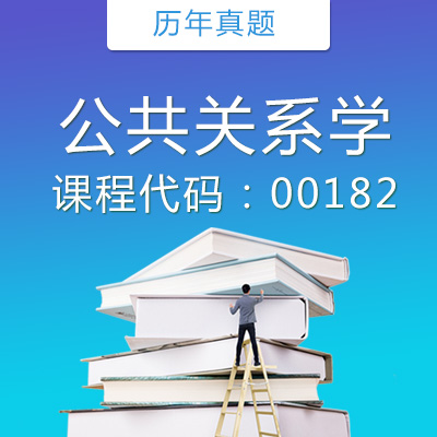 00182公共关系学历年真题