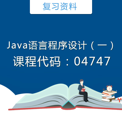 04747Java语言程序设计(一)复习资料