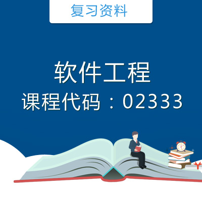 02333软件工程复习资料
