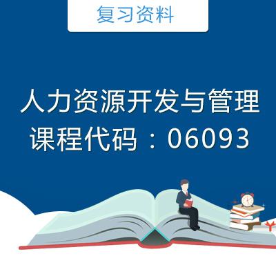 06093人力资源开发与管理复习资料