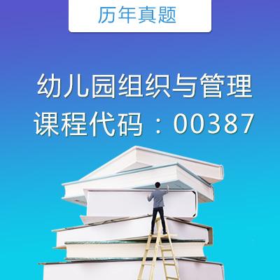 00387幼儿园组织与管理历年真题