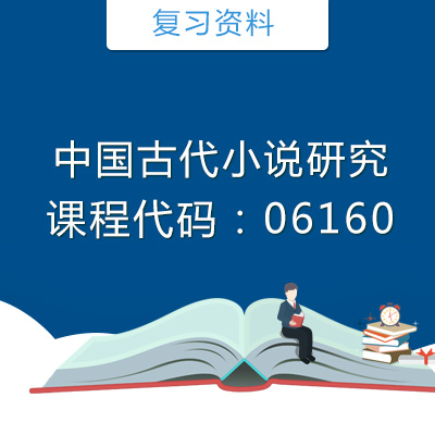 06160中国古代小说研究复习资料