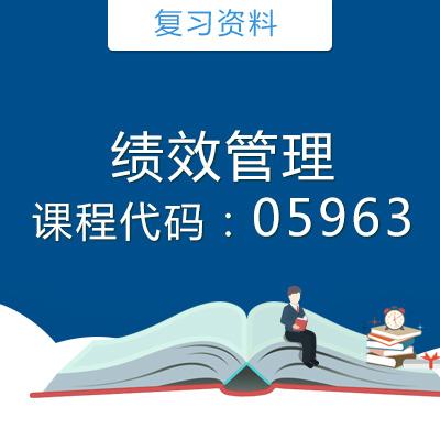 05963绩效管理复习资料