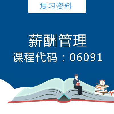 06091薪酬管理复习资料